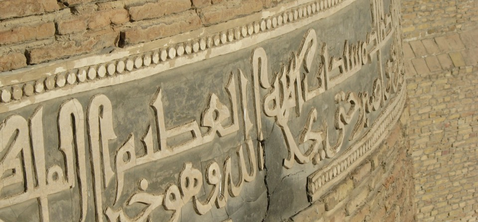Inscription on Kaylan Minaret, Bukhara, Uzbekistan